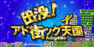 adomachi_logo.jpg