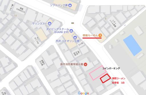 塚越ラーメン駐車場.png