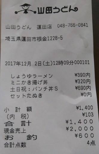 20171202_122550-1.jpg